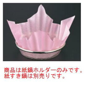 EBM 18-8 紙鍋ホルダー【紙鍋】【鍋】【卓上用品】