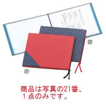 えいむ 和風 ミニメニューブック 舞-101 ミニ 赤【メニューブック】【お品書き】【メニューファイル】
