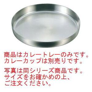 SW 18-8 カレートレー 30cm【食器】【プレート】【皿】