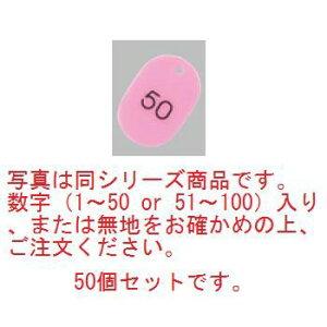 番号札 大(50個セット)51~100 ピンク 11812【番号札】