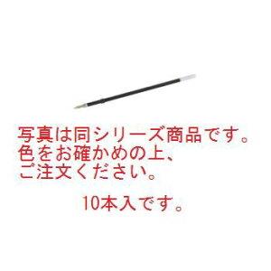 コクヨ ボールペン替芯(10本入)PRR-SJ7B 細字0.7 青【替え芯】