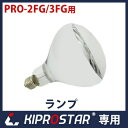 KIPROSTAR 業務用フードケース専用ランプ【電球】【PRO-2FC・2FG/PRO-3FC・3FG専用】