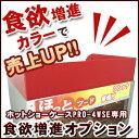 ホットショーケース食欲増進オプション赤 PRO-UED-HMR1【PRO-4WSE専用】