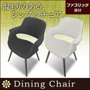 【送料無料】木製ダイニングチェア ファブリック 木製椅子 SC-08【カウンターチェア】【木製椅子】【椅子】【ダイ…