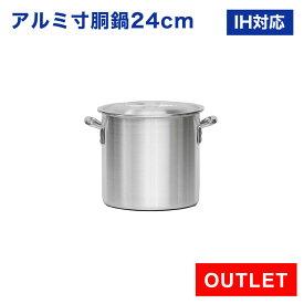 【アウトレット 未使用品】IH対応 業務用 アルミ寸胴鍋 プレミア 24cm