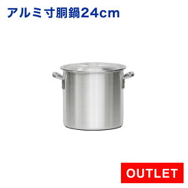 【アウトレット 未使用品】業務用 アルミ寸胴鍋 プレミア 24cm