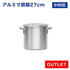 【アウトレット 未使用品】IH対応 業務用 アルミ寸胴鍋 プレミア 27cm