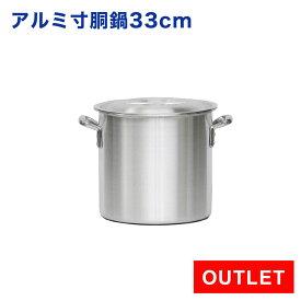 【アウトレット 未使用品】業務用 アルミ寸胴鍋 プレミア 33cm