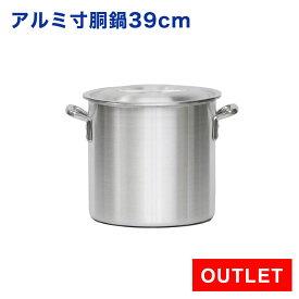 【アウトレット 未使用品】業務用 アルミ寸胴鍋 プレミア 39cm