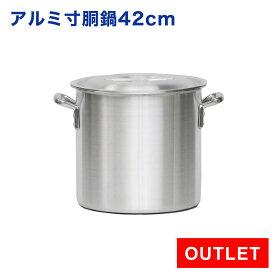 【アウトレット 未使用品】業務用 アルミ寸胴鍋 プレミア 42cm