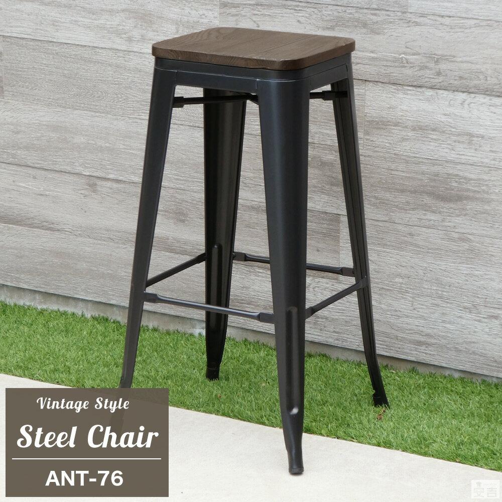 【送料無料】スチール製 ハイチェア 天然木座面 ANT-76【椅子】【カウンターチェア】【スタッキングスツール】★【業務用】【あす楽】【リプロダクト】