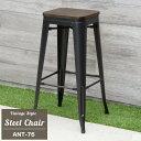 【送料無料】スチール製 ハイチェア 天然木座面 ANT-76【椅子】【カウンターチェア】【スタッキングスツール】★【業…