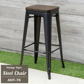 【送料無料】スチール製 ハイチェア 天然木座面 ANT-76【椅子】【カウンターチェア】【スタッキングスツール】【業務用】【あす楽】【リプロダクト】【レトロ】【ブルックリンスタイル】