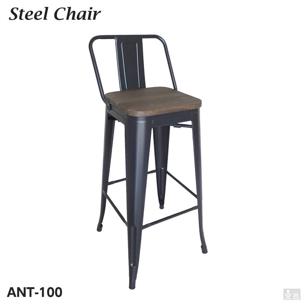 【送料無料】スチール製 ハイチェア 天然木座面 ANT-100【椅子】【カウンターチェア】【スチールチェア】★【業務用】【あす楽】【リプロダクト】