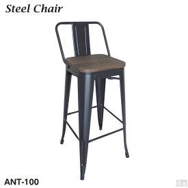 【送料無料】スチール製 ハイチェア 天然木座面 ANT-100【椅子】【カウンターチェア】【スチールチェア】【業務用】【リプロダクト】【レトロ】【ブルックリンスタイル】