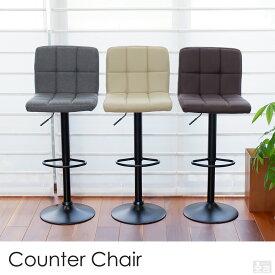 【送料無料】カウンターチェアー WY-451-L-F-BK ファブリック 黒脚タイプ【カウンター椅子】【カウンターチェア】【背もたれ付き】【360度回転】【椅子】【チェアー】【ハイチェアー】【バーカウンター】