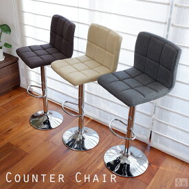 【送料無料】カウンターチェアー バーチェア 椅子 ファブリック WY-451-L【カウンターチェア】【背もたれ付き】【360度回転】 【椅子】【チェアー】【バーカウンター】【スツール】【bar】【あす楽】