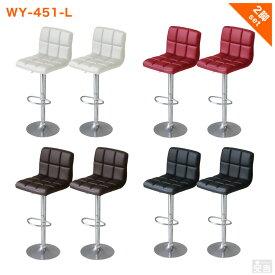 【送料無料】カウンターチェアー バーチェア 椅子 ソフトレザー WY-451-L 2脚セット【カウンターチェア】【背もたれ付き】【360度回転】 【椅子】【チェアー】【バーカウンター】【スツール】【bar】【あす楽】