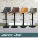 カウンターチェア WY-864Q アンティーク 黒脚タイプ【カウンターチェアー】【カウンターチェア】【椅子】【チェアー】…