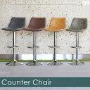 カウンターチェア WY-864Q アンティーク【カウンターチェアー】【カウンターチェア】【椅子】【チェアー】【バーカウ…