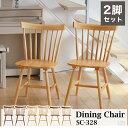 木製ダイニングチェア ウィンザーチェア 2脚セット SC-328【2脚セット】【椅子】【チェア】【おしゃれ】【ウィンザー…