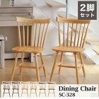 木製ダイニングチェア ウィンザーチェア 2脚セット SC-328【2脚セット】【椅子】【チェア】【おしゃれ】【ウィンザーチェア】【北欧】