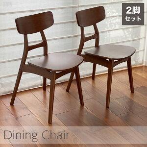 木製ダイニングチェア 組立済 完成品 2脚セット SC-531【2脚セット】【椅子】【チェア】【おしゃれ】