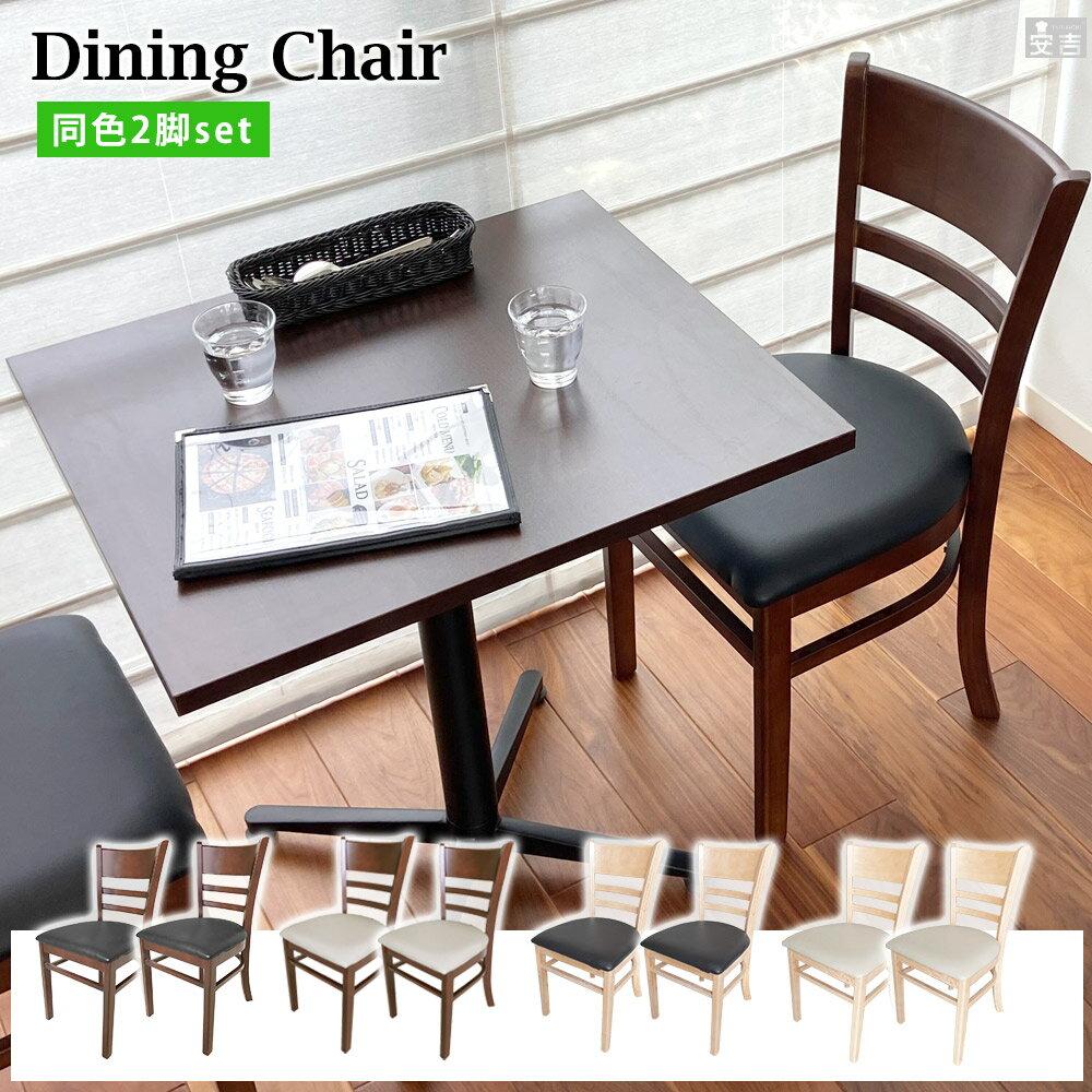 ダイニングチェア 2脚セット 選べる4色 SC-02【完成品】【木製チェア】【木製椅子】【ダイニングチェアー】【業務用 椅子】【椅子】【イス】【店舗椅子】【業務用】
