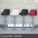 【送料無料】カウンターチェア バーチェア カウンター椅子 WY-523【カウンターチェアー】【カウンターチェア】【椅…