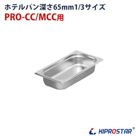 保冷チェーフィング用 ホテルパン1/3 深さ65mm