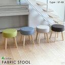 【送料無料】木製スツール ファブリック 選べる3色 ST-02☆【椅子】【チェア】【丸椅子】【あす楽】