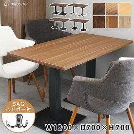 業務用 レストランテーブル 1200×700×H700【テーブル】【机】【ダイニング】【店舗】【カフェテーブル】【飲食店】【木製】【アイアン】