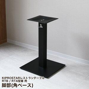 テーブル脚 アイアン 業務用 レストランテーブル用 脚一式 アイアン脚 支柱1本分 角ベース 高さ675mm【テーブル】【机】【ダイニング】【店舗】