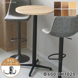 【直径60】木製 丸型 カウンターテーブル レストランテーブル φ600×H1020【カフェテーブル】【バーテーブル】【業務用】【店舗】【丸】