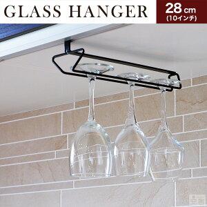 業務用 グラスハンガー 差し込み式 (28cm) TGH-10 選べる2色(黒・銀)【ワイングラスホルダー】【グラスホルダー】【ワイングラス ハンガー】【グラス収納】【グラスラック】【ワイングラス