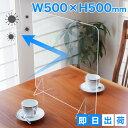 コロナ ウイルス 対策 パーテーション 窓なし 1枚 500mm×500mm【コロナ】【アクリル板】【飛沫】【パネル】【透明】…