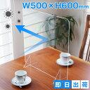 コロナ ウイルス 対策 パーテーション 窓なし 1枚 500mm×600mm【コロナ】【アクリル板】【飛沫】【パネル】【透明】…