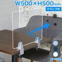 アクリルパーテーション AP-TM (500×500) クランプ式 1枚【アクリル板】【飛沫】【パネル】【透明】【パーテーション…
