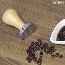 コーヒータンパー CF-TP51【コーヒータンパー】【エスプレッソ】【バリスタ】【プレスタンパー】【木製】【ウッドハン…