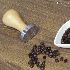 コーヒータンパー CF-TP51【コーヒータンパー】【エスプレッソ】【バリスタ】【プレスタンパー】【木製】【ウッドハンドル】【埋立圧器】【51mm】