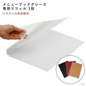 【メール便送料無料】メニューブックグレース専用リフィル1枚【業務用】