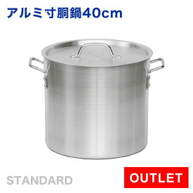 【アウトレット 未使用品】新アルミ寸胴鍋 40cm 業務用