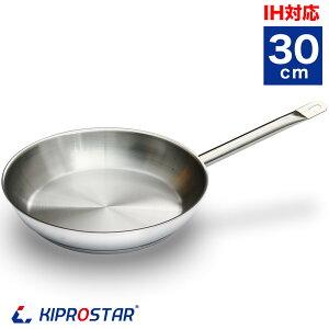 KIPROSTAR 業務用ステンレスフライパン 30cm【フライパン】【業務用フライパン】【業務用IHフライパン】【ステンレス】【ステンレスパン】【ステンレス製】【IH対応】【電磁調理器対応】