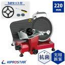 業務用ミートスライサー(フッ素樹脂コーティング刃) PRO-220YS-BT(赤)【肉スライサー】【ハムスライサー】【ミー…