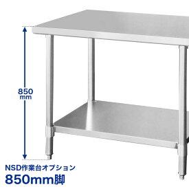 NSD/NPWシリーズ作業台専用オプション 850mm脚