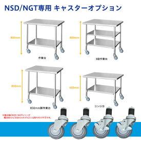 NSD/NGTシリーズ作業台専用オプション キャスター NSD/NGT作業台専用オプション