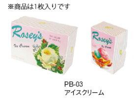 ピクニックBOX (1枚入) PB−03 アイスクリーム【製菓用品】【製菓道具】【業務用厨房機器厨房用品専門店】