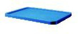 ■お得な10個セット■セキスイ ボックスコンテナ S-54用フタ【フタ】【カバー】【ふた】【ポリプロピレン】【業務用厨房機器厨房用品専門店】■お得な10個セット■