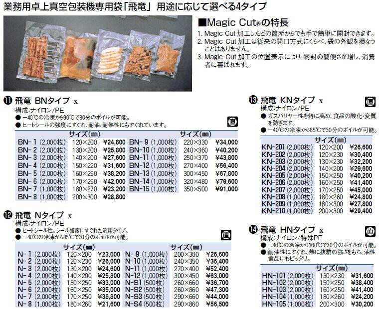 飛竜 KNタイプ KN-206 (2000枚)【真空包装器 真空パック用】【シーラー】【真空袋】【真空パック】【業務用厨房機器厨房用品専門店】