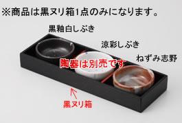 ■3個セット■木・黒塗り箱